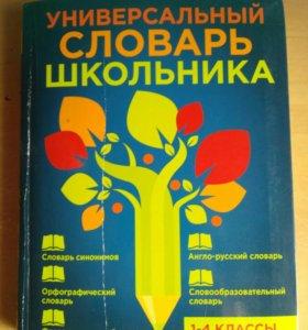 Уневерсальный словарь 1-4 класс