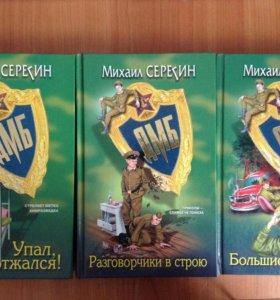 Михаил Серегин ДМБ