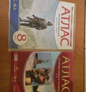 Атласы по истории