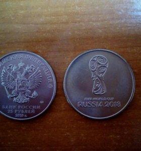 Монеты 25 рублей чемпионат мира по футболу