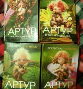 Книги - Артур и минипуты