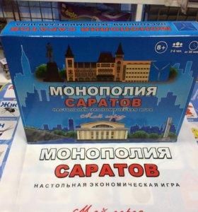 Монополия Саратов