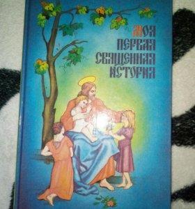 """Книга. """"Моя первая священная история"""" для детей"""