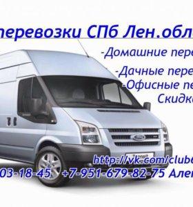 Грузоперевозки СПб Лен Обл