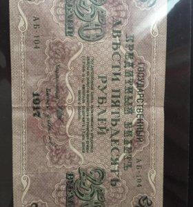 250 рублей 1917 год