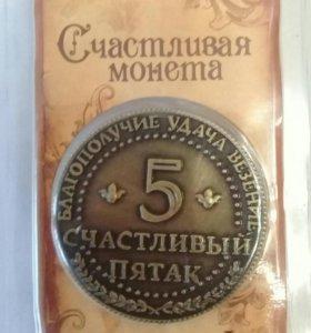 """ СЧАСТЛИВЫЙ ПЯТАК! Монета."