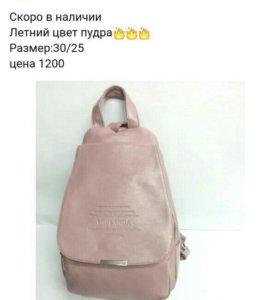 Рюкзак цвет пудра