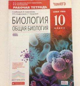Биология 10 класс Рабочая тетрадь