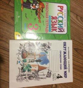 Учебники рабочие тетради,атлас,контурные карты