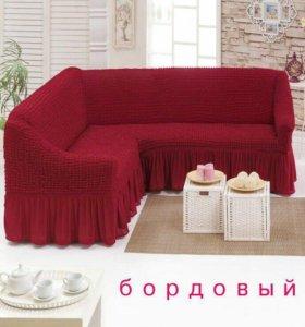 Чехлы на диваны и кресла.