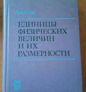 Учебник-справочник Единицы физических величин