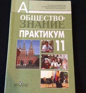 Книга и практикум по обществознанию 10-11 класс