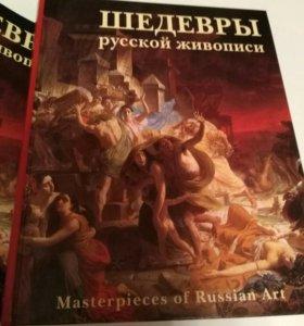 Альбом«Шедевры русской живописи»