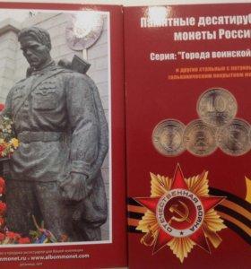 Монеты 10 рублей ГВС 2010-2013, в альбоме