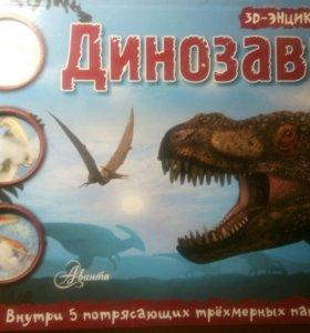 Книга. Динозавры 3D-энциклопедия.