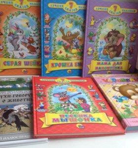 Книги Сказки детские новые