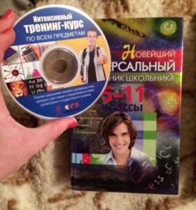 Новейший универсальный справочник школьника 5-11