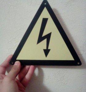 Осторожно под напряжением!