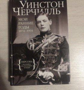 Уинстон Черчиль Мои ранние годы 1874-1904