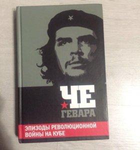 Че Гевара Эпизоды революционной войны на Кубе