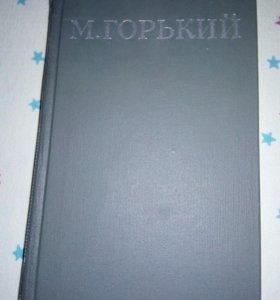 М.Горький-16 томов собр.сочинений