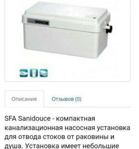 SFA Sanidouce канализационная насосная станцыя