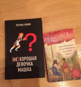 2 книги о любви и о жизни.