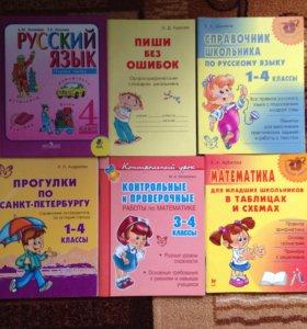 Учебники 1-4 класс.