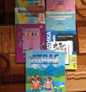 Учебники 3-5 класс.