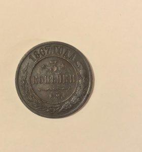 3 копейки 1867 Екатеринбургский МД(редкая)