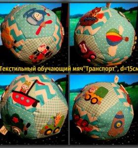 """Текстильный мяч """"Транспорт"""""""