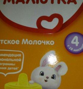 Молочко Малютка4