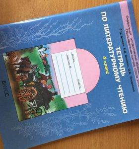 Бунеев, тетрадь по литературному чтению, 4 класс