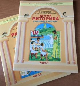 Ладыженская, риторика 2 класс, две части