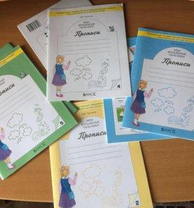 Пронина, 1 класс, прописи (2-5 части)