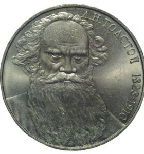 Монета СССР 1 рубль 1988 Толстой