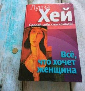 Огромная книга по психологии