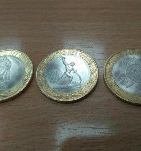 Монеты 70 лет ВОВ