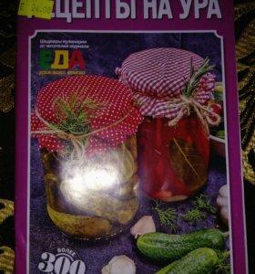 Журнал рецепты на ура.