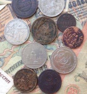 Монеты и банкноты разных годов