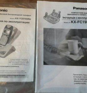 Факс с трубками