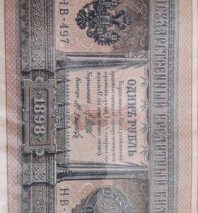 Банкноты временного правительства.