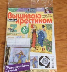 Журнал со схемами для вышивки