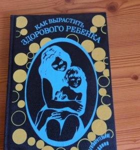 О детском здоровье, цена за 2 книги