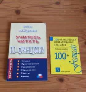 Цена за 2 книги