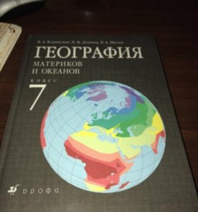 География 7 класс