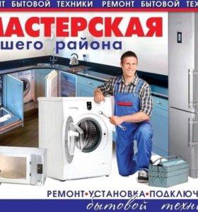 Ремонт эл.плит и стиральных машин