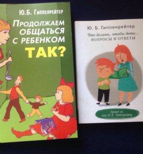 Книги по психологии. Книги в идеальном состоянии