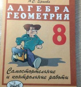 Сборник самостоятельных и контрольных работ 8класс