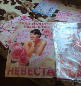 Плакаты для выкупа невесты